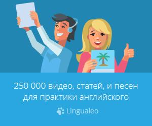 Реклама от LinguaLeo