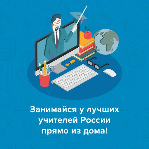 Онлайн-школа для подготовки ОГЭ и ЕГЭ школьникам: курсы для учителей и родителей
