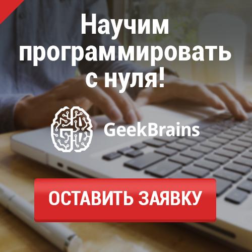 Начни программирование с нуля — жми картинку  и присоединяйся!