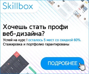 Edugram Skillbox Веб-дизайн